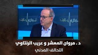 د. مروان المعشر وعريب الرنتاوي - التحالف المدني