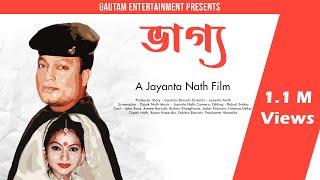 Bhagya | Full Assamese Movie | VCD