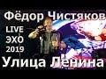Улица Ленина - Фёдор Чистяков @ Эхо-2019 (Russian Rock Legend Fedor Chistyakov, Дядя Фёдор, Ноль)