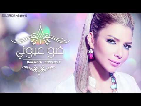 Assala - Daw Aiouny | اصاله - ضو عيوني thumbnail