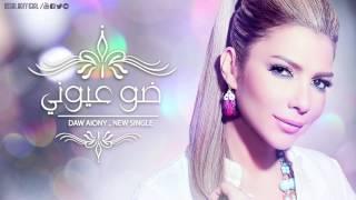Assala - Daw Aiouny | اصاله - ضو عيوني