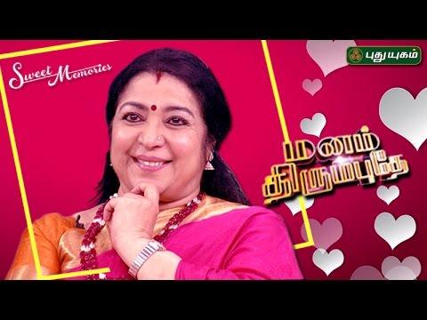 Actress Latha on Manam Thirumbuthe   05/03/2017   Puthuyugam TV