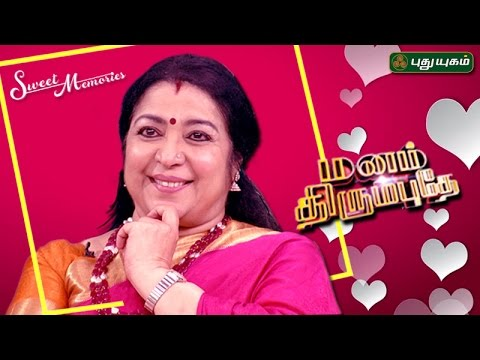 Actress Latha on Manam Thirumbuthe 05/03/2017 Puthuyugam TV