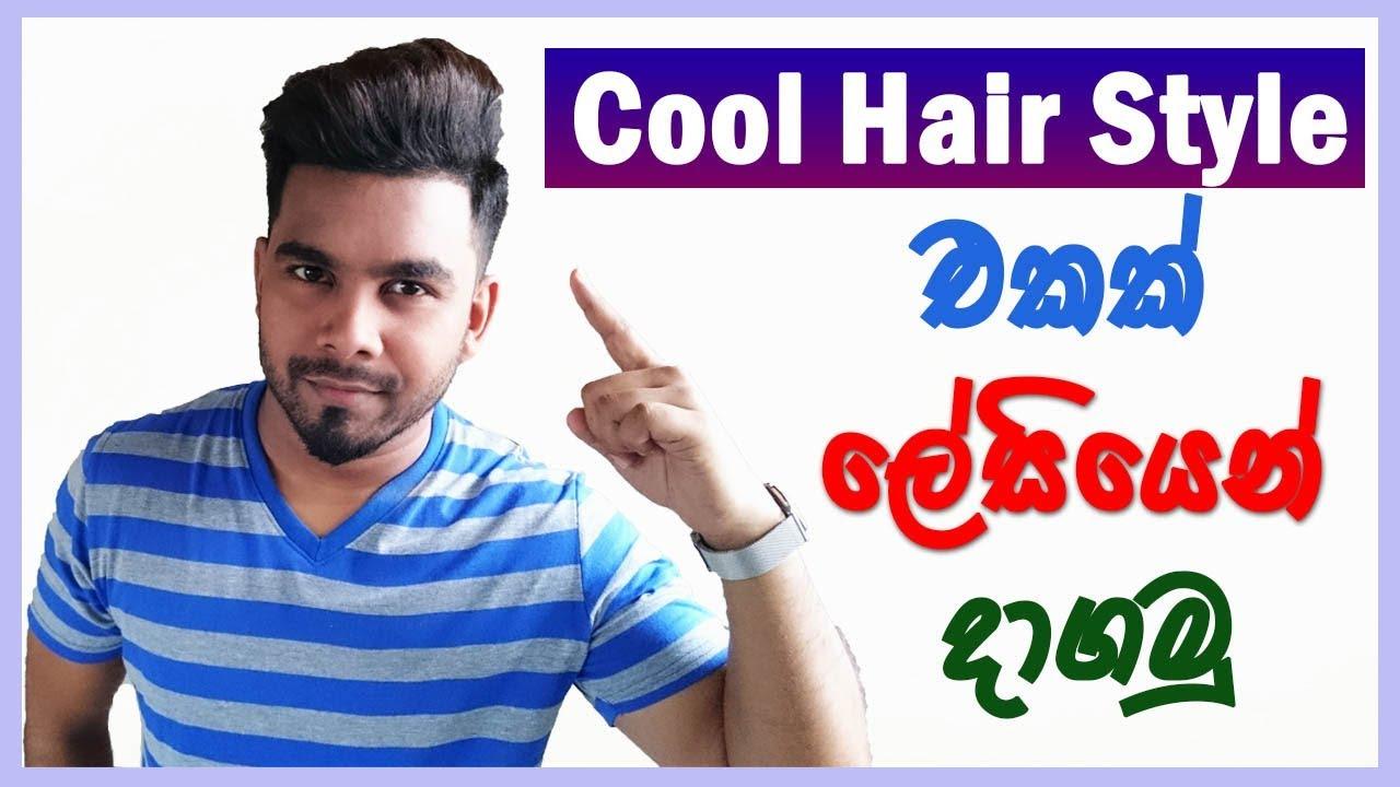 පට්ට Hair style එකක් ගෙදරදීම දාගන්න විදිහ | How to get a cool hairstyle at home in sinhala