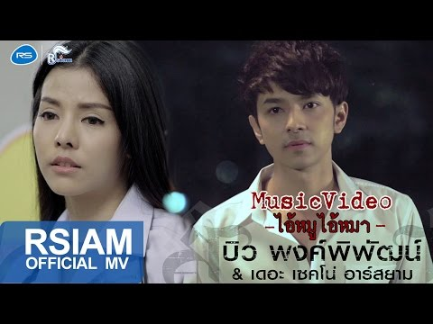 ไอ้หมูไอ้หมา : บิว พงค์พิพัฒน์ & เดอะ เซคโน่ อาร์ สยาม [Official MV]
