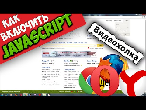 Как включить поддержку javascript в браузере яндекс