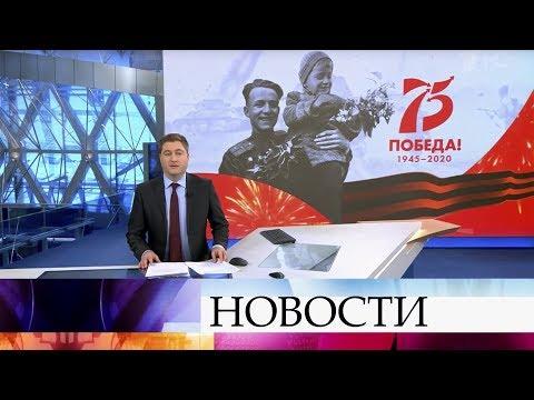Выпуск новостей в 12:00 от 29.02.2020