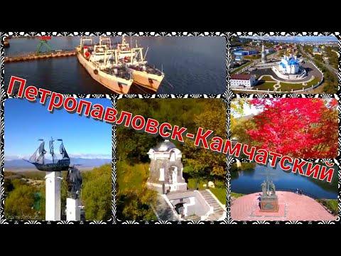 Петропавловск-Камчатский. Город воинской славы. Город с высоты птичьего полета.