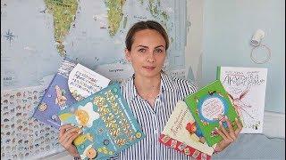 КНИЖНЫЙ ОБЗОР // Детские книги на 4-5 лет РОЗЫГРЫШ!!!