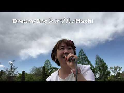 Dream/Machi/オリジナルソング/2ndシングル/作曲Atsumi/作詞Machi