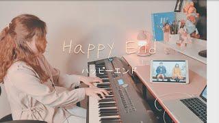 [나는 내일, 어제의 너와 만난다 OST] Back Number - ハッピーエンド (Happy End) Piano Cover