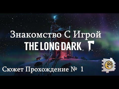 The Long Dark ► Проходим Сюжетную Линию ► серия #1