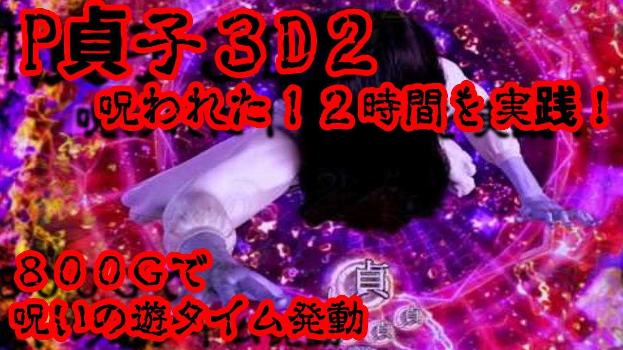 パチンコ 貞子 3d2