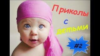 Подборка видео ПРИКОЛОВ С ДЕТЬМИ | Смешные дети | Про детей | Funny Kids Videos #2
