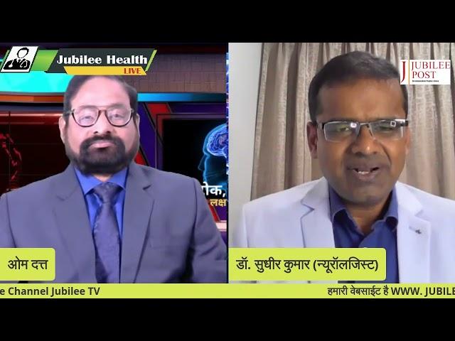 ब्रेन स्ट्रोक,मिर्गी,अल्जाइमर के लक्षण,कारण, बचाव और  उपचार-Dr. Sudhir Kumar DM(Neurology)