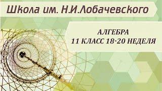 Алгебра 11 класс 19-20 неделя Математическая индукция