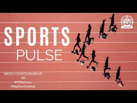 All India Radio| Sports Pulse| Weekly Sports Round-up| Jan 8 2019