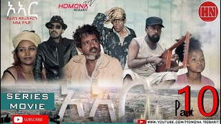 HDMONA - Part 10 - ኦኣር ብ ኣወል ስዒድ O.R by Awel Sied - New Eritrean Film 2019