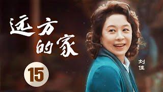 【都市情感】远方的家/老漂 第15集1080P【刘佳,梁冠华,吕中,柯蓝】A Distant Home