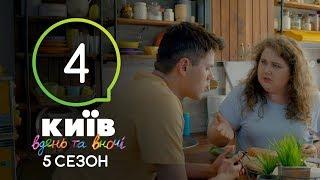 Киев днем и ночью - Серия 4 - Сезон 5
