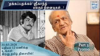 exclusive-interview-with-old-tamil-actor-thanga-pathakkam-sreekanth-part-3-promo-rewind-with-ramji-hindu-tamil-thisai