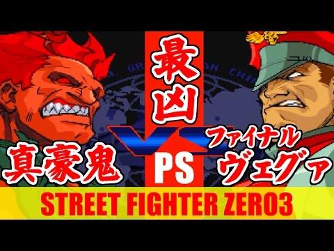 [最凶] ファイナルバトルモード 真・豪鬼(Super-Akuma) vs ファイナルベガ(Final M.Bison) - STREET FIGHTER ZERO3