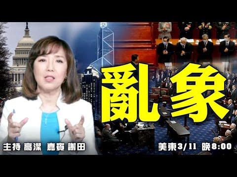 乱象 嘉宾:谢田 主持:高洁【希望之声TV】(2021/03/11)