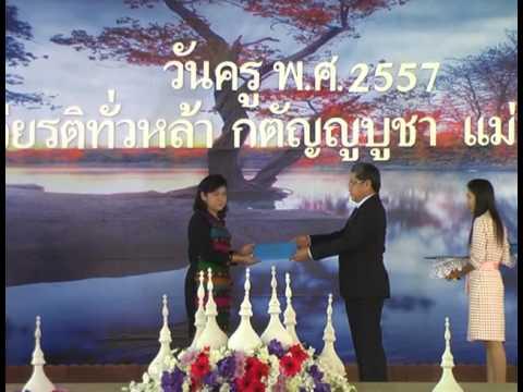 57-01-16-01-รางวัลผู้บริหารสถานศึกษาดีเด่น-วันครู2557 จังหวัดสมุทรสาคร