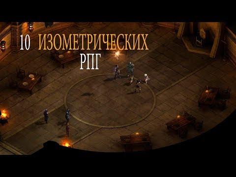 TOP 10 Изометрических РПГ