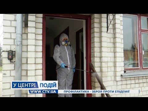 Телеканал C-TV: Профілактика   зброя проти епідемії