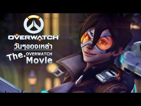 Overwatch : วันๆของเหล่า Overwatch เดอะมูฟวี่รวมทุกตอน (พากย์ไทย)