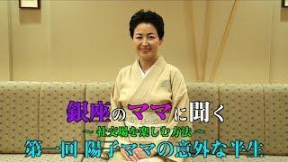 大人の生き方Magazine MOCでは、東京銀座にあるクラブ「榑沼」の陽子マ...