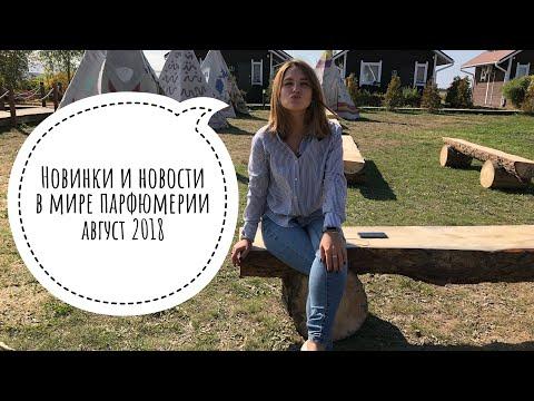 Новинки и новости парфюмерии август 2018 (Creed, Caron, Dior, Amouage, Louis Vuitton)