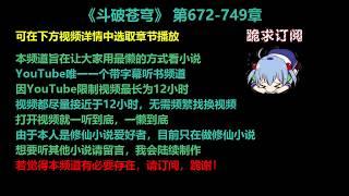 斗破苍穹 672-749 章 听书 小说 已完结