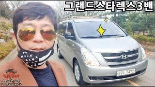 스타렉스3밴*수수료X*