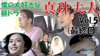 2002年東海テレビで放送された伝説の昼ドラ 真珠夫人について語りつくし...
