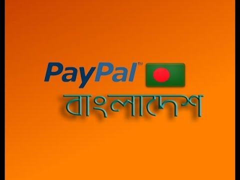how to open a PayPal account in bangladesh (বাংলাদেশ থেকে  PayPal account  verify করুন) part-2