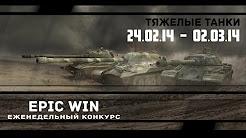 """Еженедельный конкурс """"Epic Win"""" (ТТ) 24.02.14 - 02.03.14"""