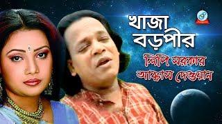 Khaja Boropir | খাজা বড়পীর | Akkas Dewan, Lipi Sarkar | Pala Gaan | Sangeeta
