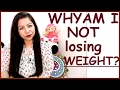 5 Common Weight Loss Mistakes | Why Am I Not Losing Weight? | Improve Your Weight Loss Success
