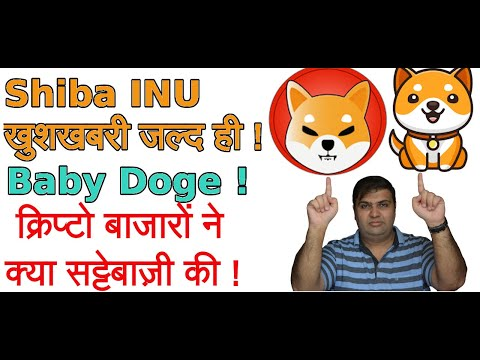 Shiba INU Good News Coming Soon !,Baby Doge !,What Speculated The Crypto Markets !