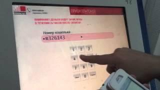 Как пополнить кошелек webmoney(Как пополнить Вебмани (кошелек Webmaney) через терминалы. Пользуйтесь на здоровье!, 2012-07-09T21:45:22.000Z)