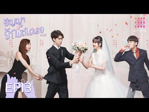 [ซับไทย] สัญญญารักมัดใจเธอ (Love in Time) EP13   ฟินจิกหมอนดูเพลินๆ ปี 2020   ซีรีย์จีนยอดนิยม