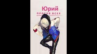Yuri!!! On Ice / Юрий На Льду (Тоня против всех)