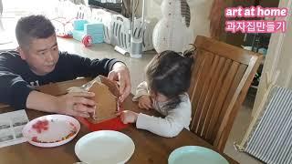 [아트앳홈]과자집만들기-노브랜드과자집만들기