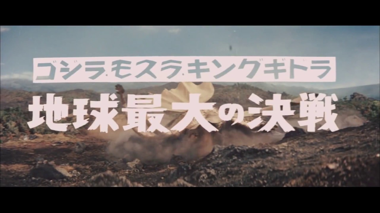 【公式】「三大怪獣 地球最大の決戦」予告 ライバル怪獣キングギドラが初登場するゴジラシリーズの第5作目。