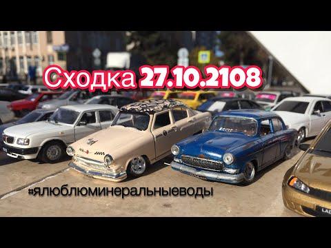 Сходка Масштабных Моделей в г.Минеральные Воды / 27.10.2018 / 1080p.