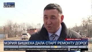 Bishkek hamda meri yo'llar (15.03.2017, 20:00)ta'mirlash uchun start berdi
