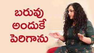 బరువు పెరగడానికి కారణం అదే || Nithya Menen reveals why she has gained weight || Indiaglitz Telugu