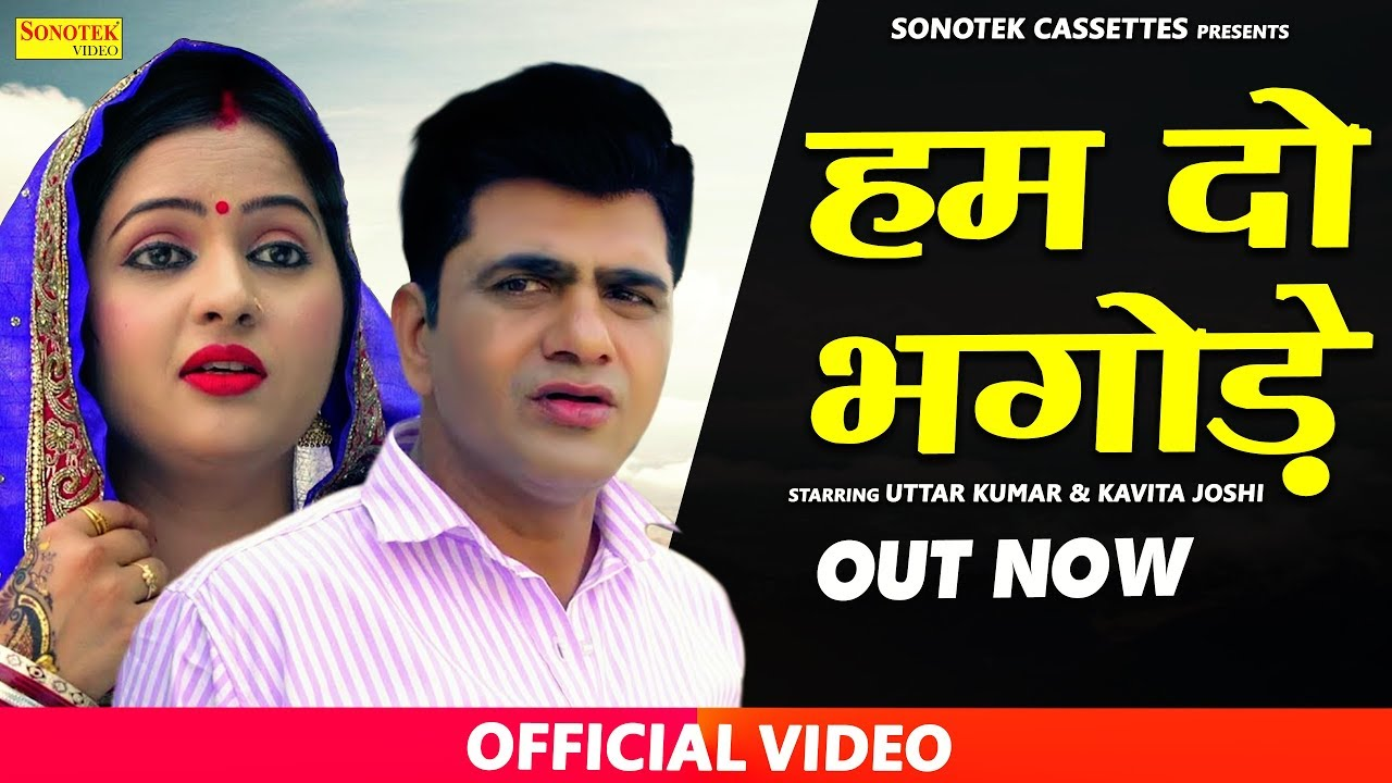 Download Hum Do Bhagode - Full HD Movie || Uttar Kumar, Kavita Joshi || Haryanvi Films || Sonotek